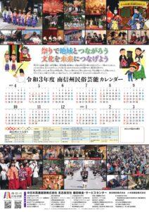 令和3年度南信州民俗芸能カレンダー